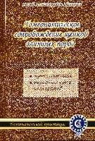 Никитин С.А. - Гомеопатическое сопровождение щенков элитных пород