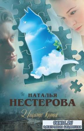 Наталья Нестерова - Собрание сочинений (44 книги) (2002-2017)