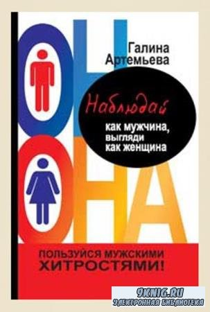 Галина Артемьева - Наблюдай как мужчина, выгляди как женщина (2011)