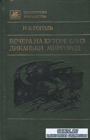 Гоголь Н. В. Вечера на хуторе близ Диканьки. Миргород