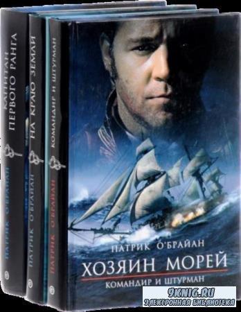 Патрик О'Брайан - Цикл о капитане Джеке Обри и докторе Стивене Мэтьюрине (13 книг) (1970-1989)