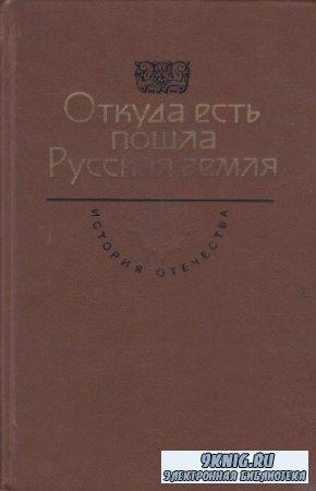 Откуда есть пошла Русская земля. Книга 2