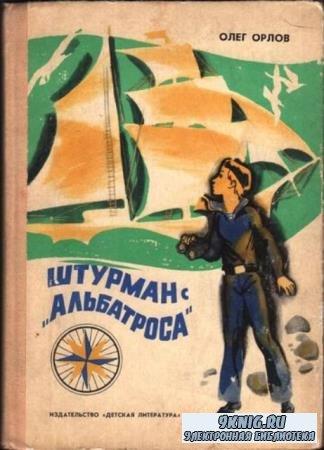"""Орлов О. - Штурман с """"Альбатроса"""" (1979)"""