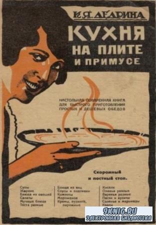 Дедрина К.Я. - Кухня на плите и примусе (1990 (Репринт 1927г.))