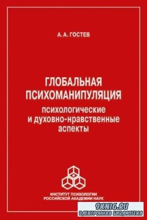 Гостев Андрей Андреевич - Глобальная психоманипуляция. Психологические и ду ...