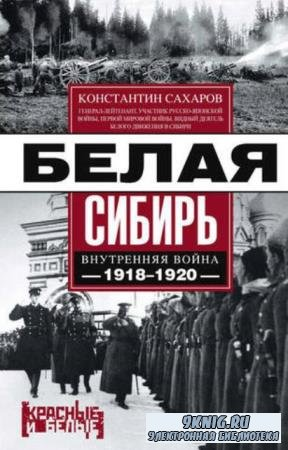 Сахаров К. В. - Белая Сибирь. Внутренняя война 1918-1920 гг. (2018)