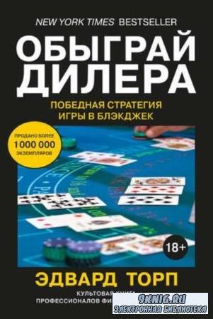 Торп Э. - Обыграй дилера: Победная стратегия игры в блэкджек (2017)