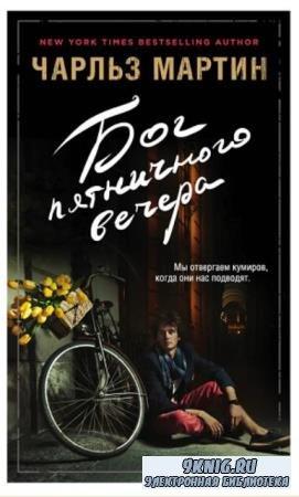 Чарльз Мартин - Собрание сочинений (11 книг) (2009-2019)