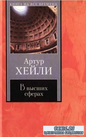 Артур Хейли - Собрание сочинений (21 книга) (1978-2016)