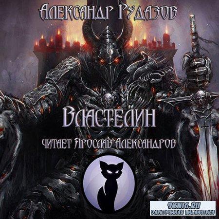 Рудазов Александр - Властелин (Аудиокнига)
