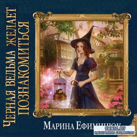 Ефиминюк Марина - Чёрная ведьма желает познакомиться (Аудиокнига)