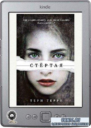 Терри Тери - Стёртая (2018)