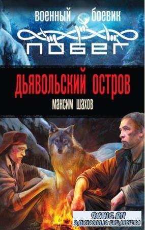 Максим Шахов - Собрание сочинений (81 книга) (2001-2014)