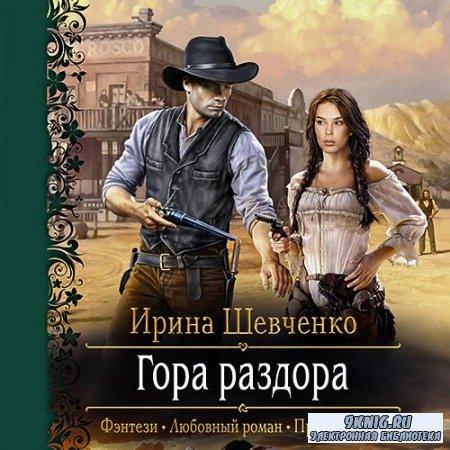 Шевченко Ирина - Гора раздора (Аудиокнига)