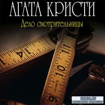 Кристи Агата - Дело смотрительницы (Аудиокнига)