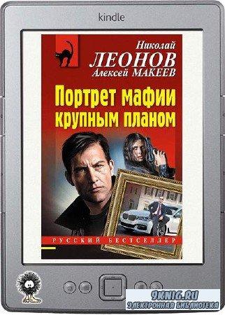 Леонов Николай, Макеев Алексей - Портрет мафии крупным планом (2019)