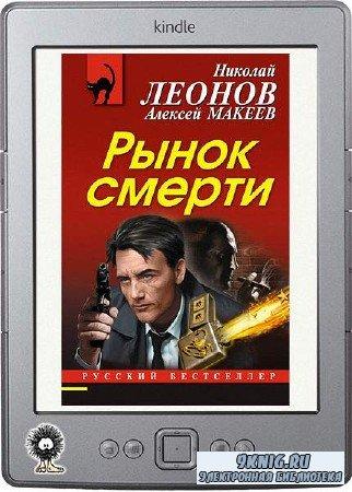 Леонов Николай, Макеев Алексей - Рынок смерти (2019)