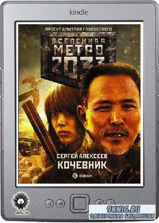 Алексеев Сергей - Метро 2033: Кочевник (2019)