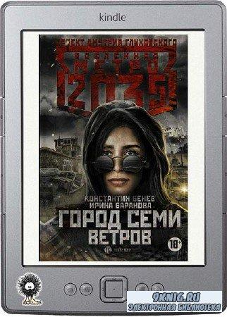Бенев Константин, Баранова Ирина - Метро 2035: Город семи ветров (2019)