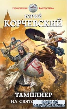 Героическая фантастика (48 книг) (2013-2019)