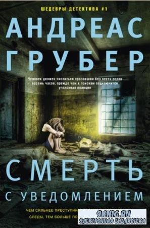 Андреас Грубер - Собрание сочинений (3 книги) (2017-2019)