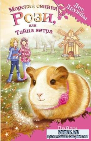 Дейзи Медоус - Лес Дружбы. Волшебные истории о зверятах (22 книги) (2016-2019)