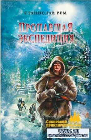 Сибирский приключенческий роман (14 книг) (2014-2018)