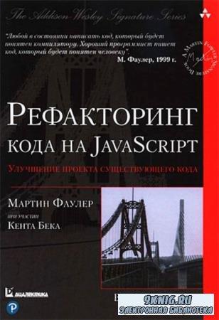 Мартин Фаулер - Рефакторинг кода на JavaScript. Улучшение проекта существующего кода. 2-е издание (2019)