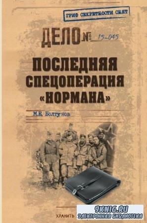 Гриф секретности снят (48 книг) (2011-2017)