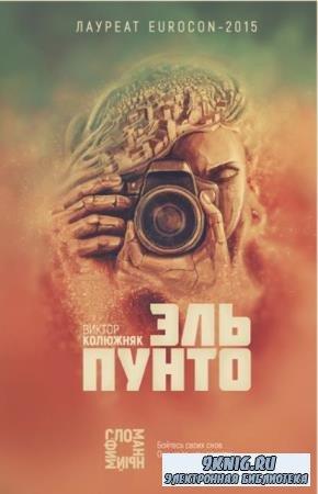 Сломанный миф. Современная российская фантастика (3 книги) (2019)