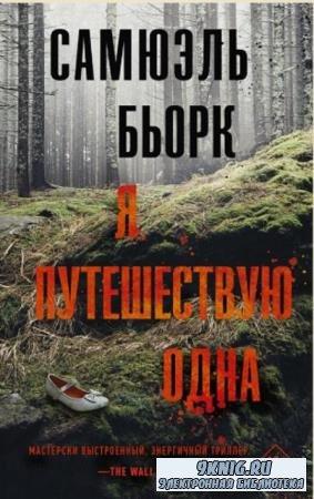Триллер по-скандинавски (4 книги) (2019)