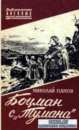 Библиотечка военных приключений (76 книг) (1950–1962)