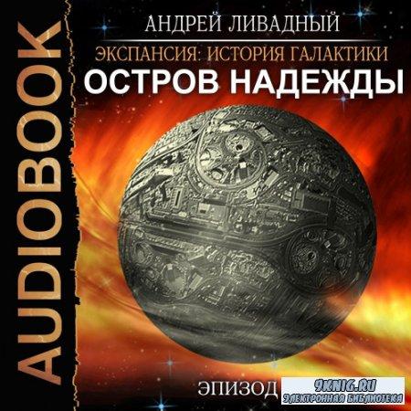 Ливадный Андрей - Остров Надежды (Аудиокнига)