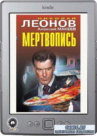 Леонов Николай, Макеев Алексей - Мертвопись (сборник) (2019)