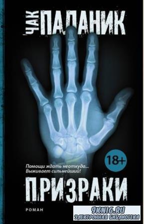 Чак Паланик и его бойцовский клуб (36 книг) (Чак Паланик и его бойцовский к ...
