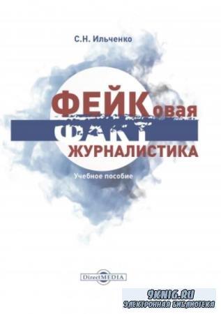 Ильченко С. Н. - Фейковая журналистика. Спецкурс (2019)