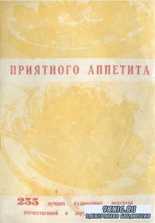 Приятного аппетита. 255 лучших кулинарных рецептов отечественной и зарубежной кухни (1991)