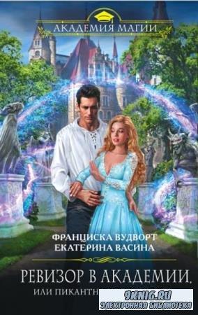 Франциска Вудворт - Собрание сочинений (27 книг) (2013-2019)