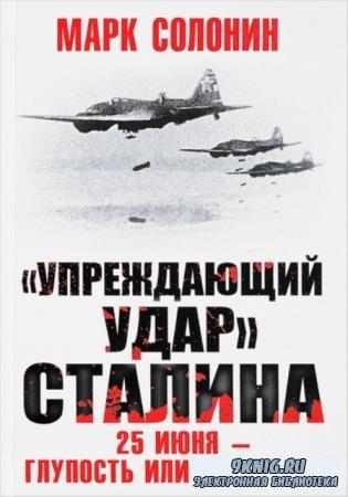 """Солонин Марк Семенович - """"Упреждающий удар"""" Сталина. 25 июня - глупость или агрессия? (2017)"""