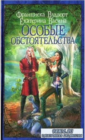 Девушка без права на ошибку. Звезда юмористического фэнтези (25 книг) (2017 ...