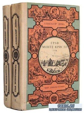 Александр Дюма. Граф Монте-Кристо. В 2 томах (1980)