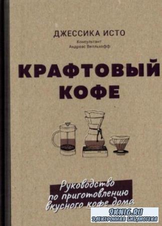 Исто Джессика - Крафтовый кофе. Руководство по приготовлению вкусного кофе дома (2018)