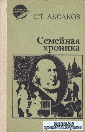 Сергей Аксаков. Семейная хроника