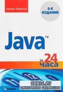 Роджерс Кейденхед - Java за 24 часа, 8-е издание (2019)