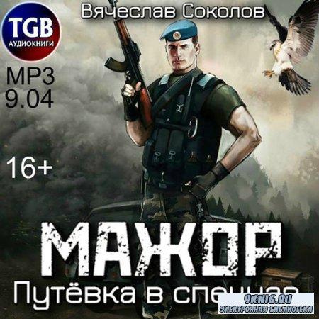 Соколов Вячеслав - Мажор. Путёвка В Спецназ (Аудиокнига)