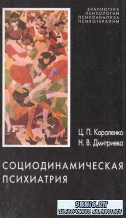 Короленко Ц.П., Дмитриева Н.В. - Социодинамическая психиатрия (2000)