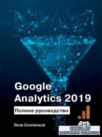 Яков Осипенков - Google Analytics 2019. Полное руководство (2019)
