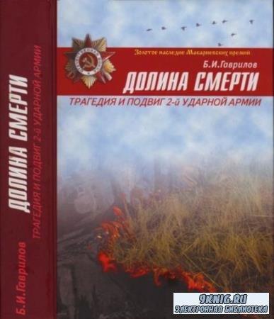 Гаврилов Б. И. - «Долина смерти»: Трагедия и подвиг 2-й Ударной армии (2-е издание, дополненное и переработанное) (2006)