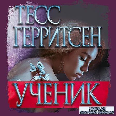 Герритсен Тесс - Ученик (Аудиокнига) читает Сергей Кирсанов