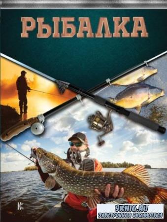 Матвиенко Т. (ред.) - Рыбалка. Большая энциклопедия рыболова (2018)